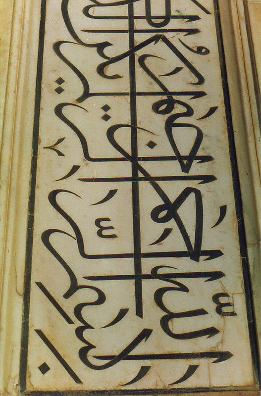 Arabic script around the entrance to the Taj; in translation it means 'In the name of Allah the most merciful and beneficial'