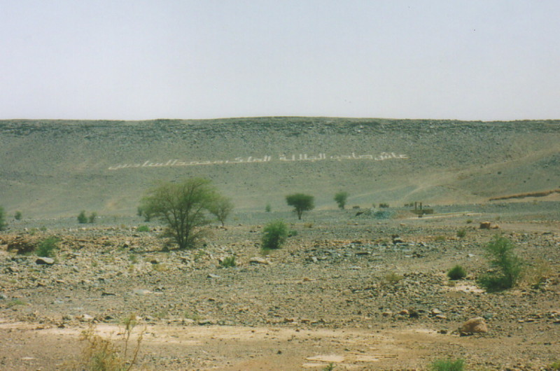An Arabic message on a hill