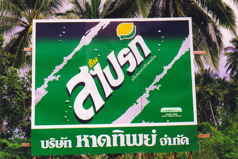 The Sprite logo in Thai